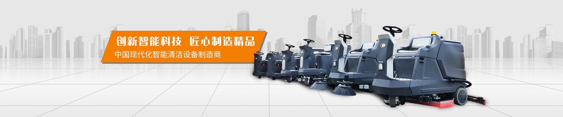 美高-中国现代化智能清洁设备制造商