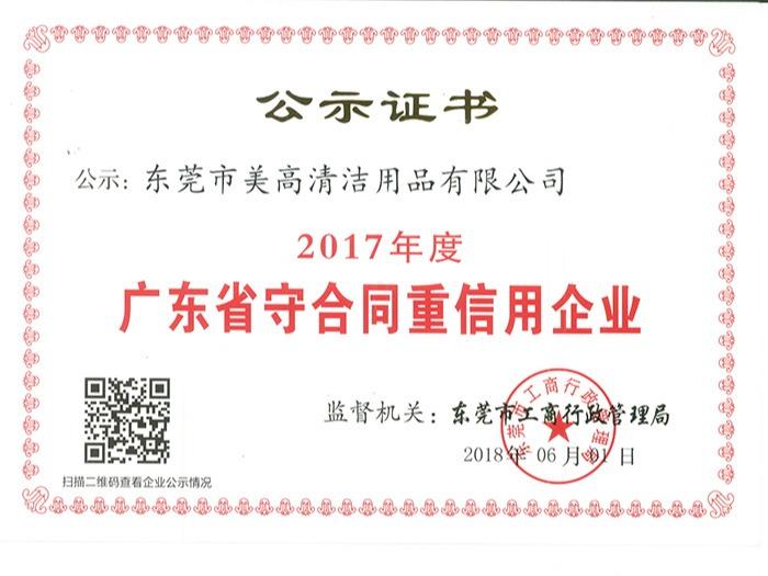 美高-重信用企业证书