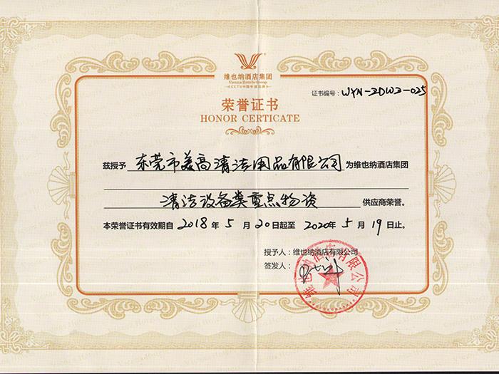 美高-荣誉证书