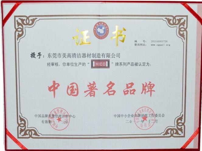 美高-中国著名品牌