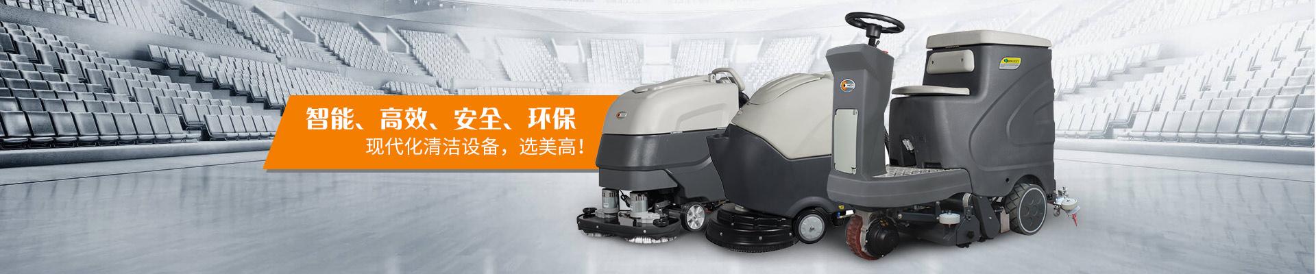 美高洗地机-现代化清洁设备